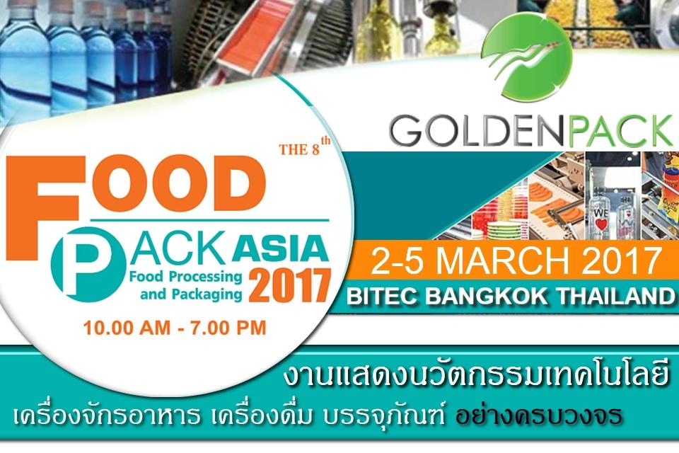 ภาพบรรยากาศ Food Pack Asia 2017
