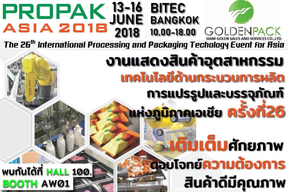 ขอเชิญร่วมงาน PROPAK ASIA 2018