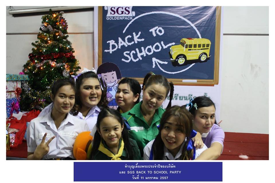 สุขสันต์วันปีใหม่2557  Siam golden back to school