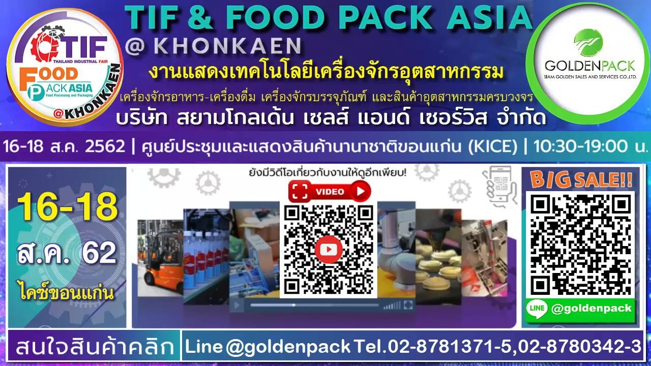 ขอเชิญร่วมงาน FOOD PACK ASIA 2019 @KHONKAEN @บริษัทสยามโกลเด้น