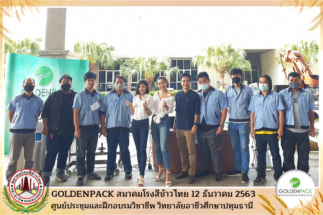 ภาพบรรยากาศ สมาคมโรงสีข้าวไทย 2563 GOLDENPACK